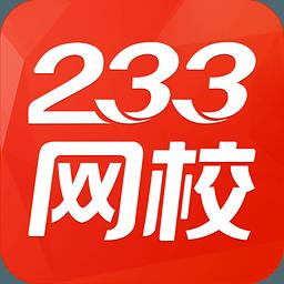 233网校四六级成绩查询软件