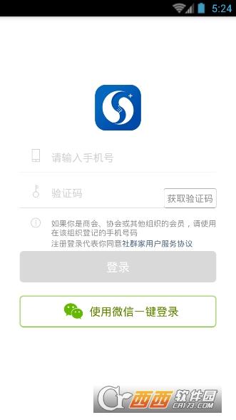 社群家app 3.2.1安卓版