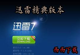 迅雷7官方下载_迅雷7破解版_迅雷7手机版