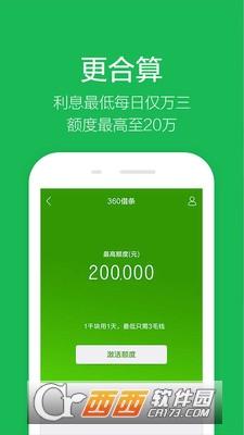 安心投app 4.3.12手机版