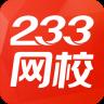 233网校四级查成绩app