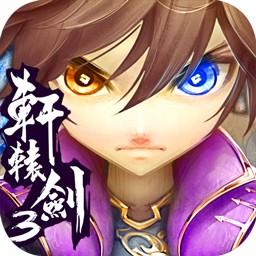 轩辕剑3手游版v1.3.0 安卓版