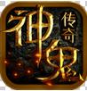 神鬼传奇手游单机版v11.0.0.36手机版