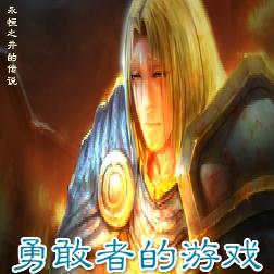 勇敢者的游戏2.22B