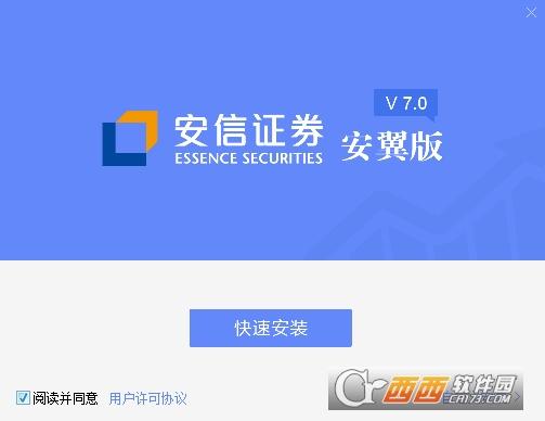 安信安翼金融终端 v7.02.06 官方版