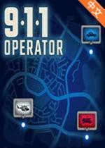 911接线员简体中文硬盘版