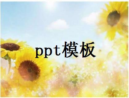 2017年ppt模板大全