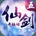 仙剑奇侠传五官方正版v0.6.10 安卓版