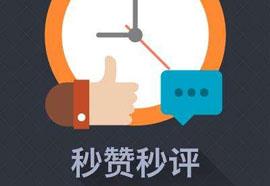 秒赞秒评软件下载_秒赞秒评软件