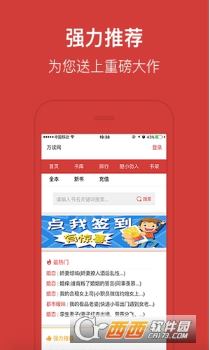 万读免费小说app V3.1.6