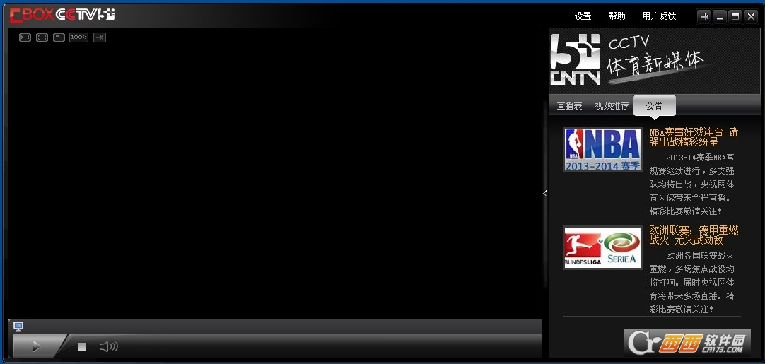 CBox体育版 1.0.0.0官方版