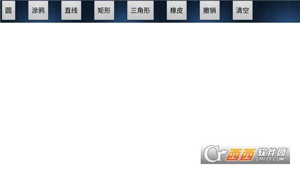 your画画软件 V1.0安卓版