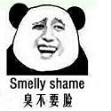 臭不要脸的表情包