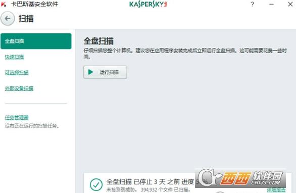 卡巴斯基2017授权文件 V1.0 绿色免费版