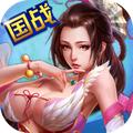 国战三国志手游ios版v1.0苹果版