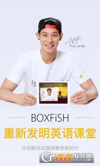 盒子鱼教师版 V10.5.0安卓版