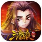 怒焰三国杀安卓版v1.0.0最新版