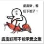 穿山甲大战皮皮虾表情图片