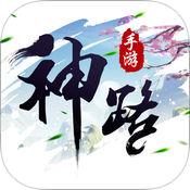 神路手游ios版v1.0.2 ios版