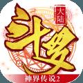 斗罗大陆神界传说2v1.0.14 安卓版