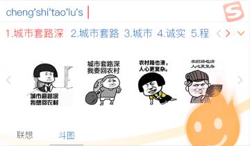 搜狗输入法智慧版3.0官方版