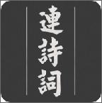 连诗词app(古诗词大会)