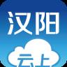云上汉阳appv1.0安卓版