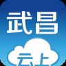 云上武昌appv1.0苹果版