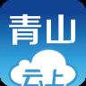 云上青山appv1.0苹果版