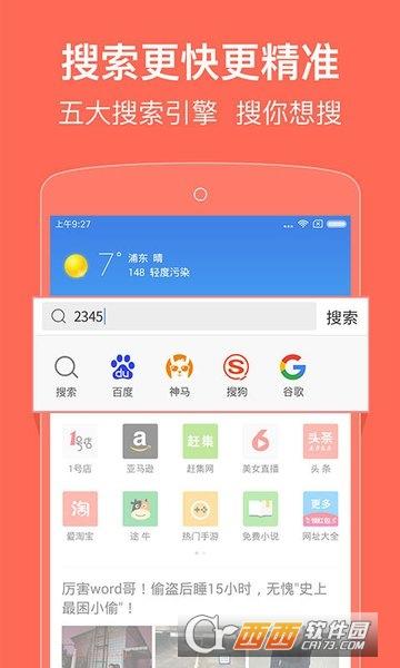 2345手机浏览器 9.4.1安卓版
