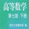 高等数学第7版下册同济大学电子版