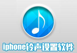 苹果手机铃声软件
