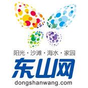 东山网app