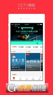 CCTV微视客户端手机版 5.1.5 安卓版