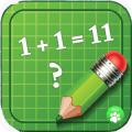 1年级的数学游戏最新版下载