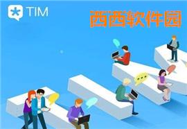 腾讯TIM办公QQ
