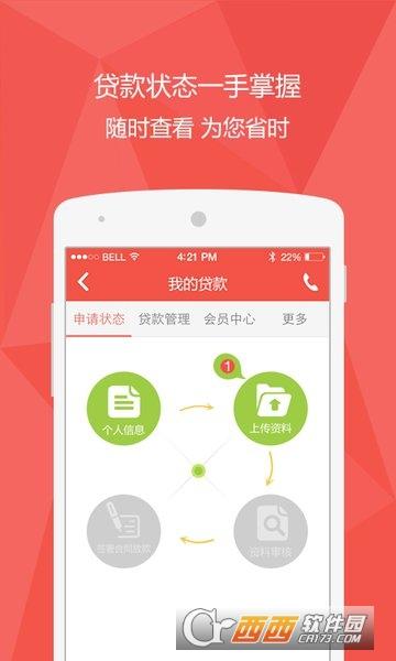 中安信业贷款app 2.0.3 安卓版