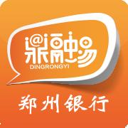 郑州银行鼎融易V4.5.2