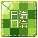 日语口语速成app