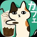 猫咪咖啡厅v2.0.1安卓版