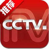 中央电视台手机客户端V2.2.0 安卓版