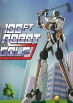 100英尺机器人高尔夫 简体中文硬盘版