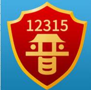 12315全国互联网平台