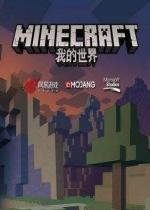 我的世界中国版四月首测版简体中文硬盘版