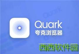夸克浏览器下载_夸克浏览器电脑版_安卓ios版
