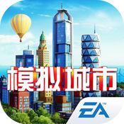 模拟城市我是市长最新版安卓2018最新免费版