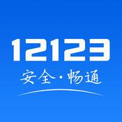 12123交管官方app