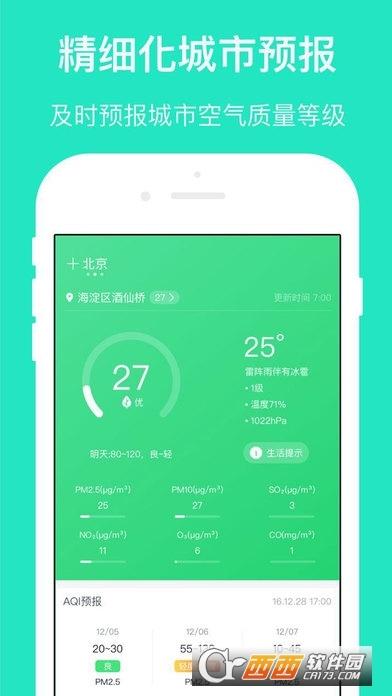 空气质量发布app 2.0.8最新版
