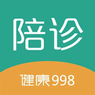 998陪诊(就医挂号陪诊平台)