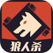狼人杀手游最新版v1.4.7 苹果版
